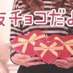 バレンタインは友達にも!チョコ以外のプレゼントなら何をあげる?